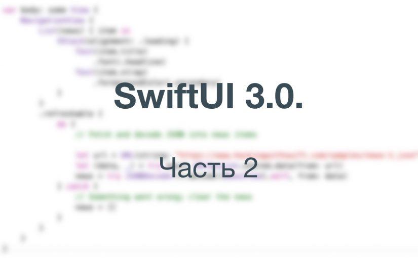 SwiftUI 3.0. Вторая часть.
