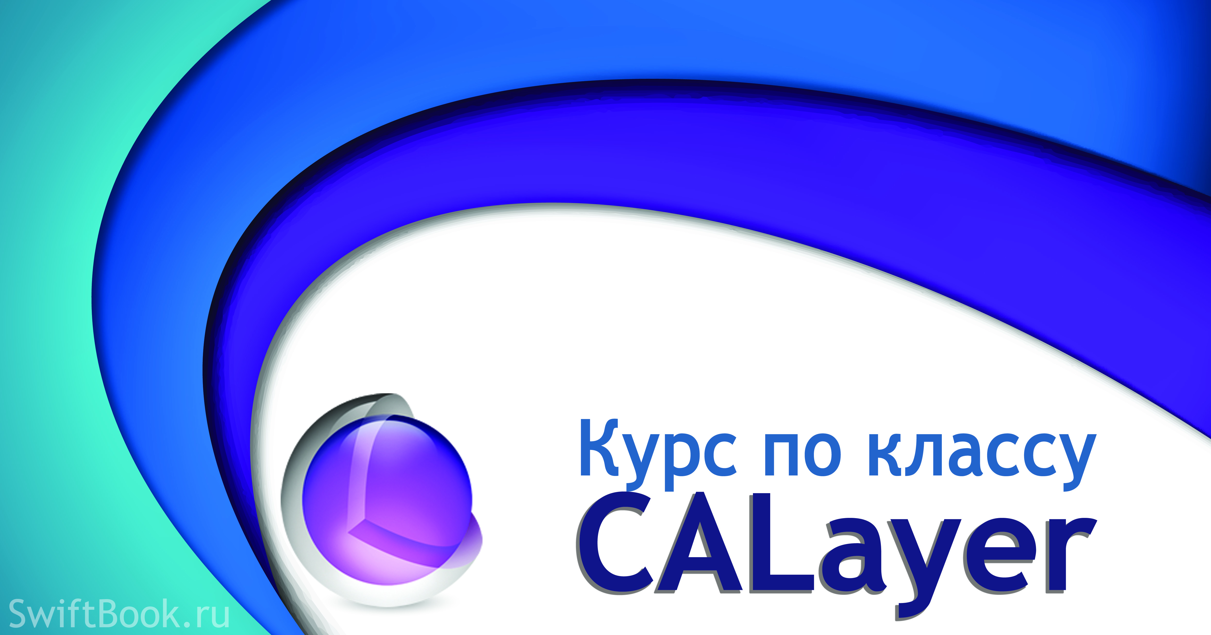 Core Animation, CALayer, CAShapeLayer