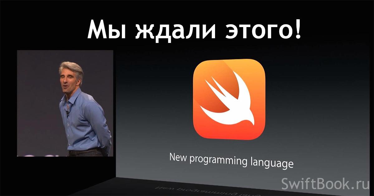 Swift - язык программирования с открытым исходным кодом