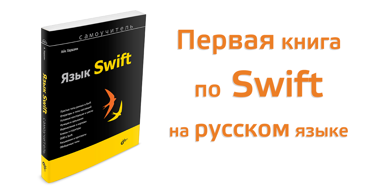 Язык Swift. Самоучитель