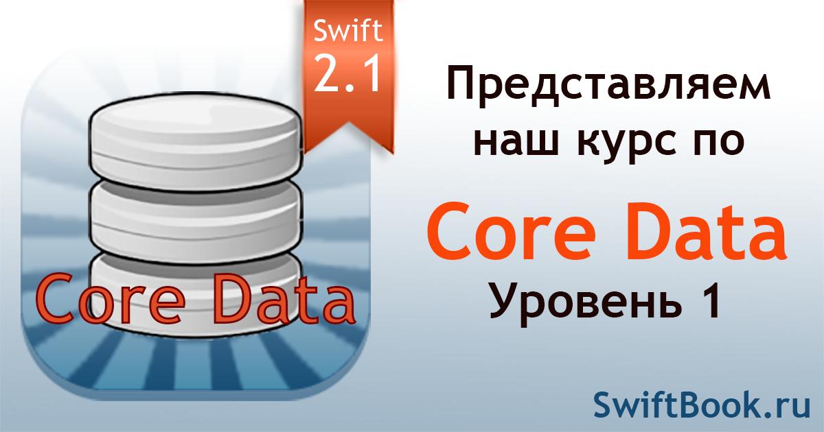 Core Data часть первая