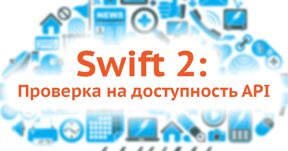 Swift 2: Проверка на доступность API