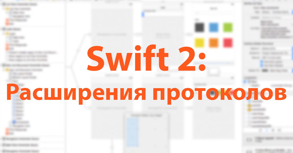 Swift 2: Расширения протоколов