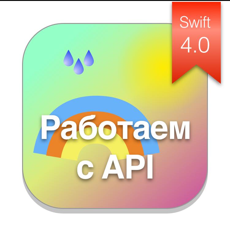 Курс 9: API